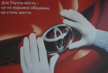 Якість Тойота